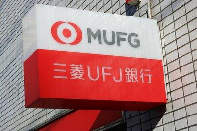 三菱UFJのクレジットカード「MUFGカード スマート」のメリットは