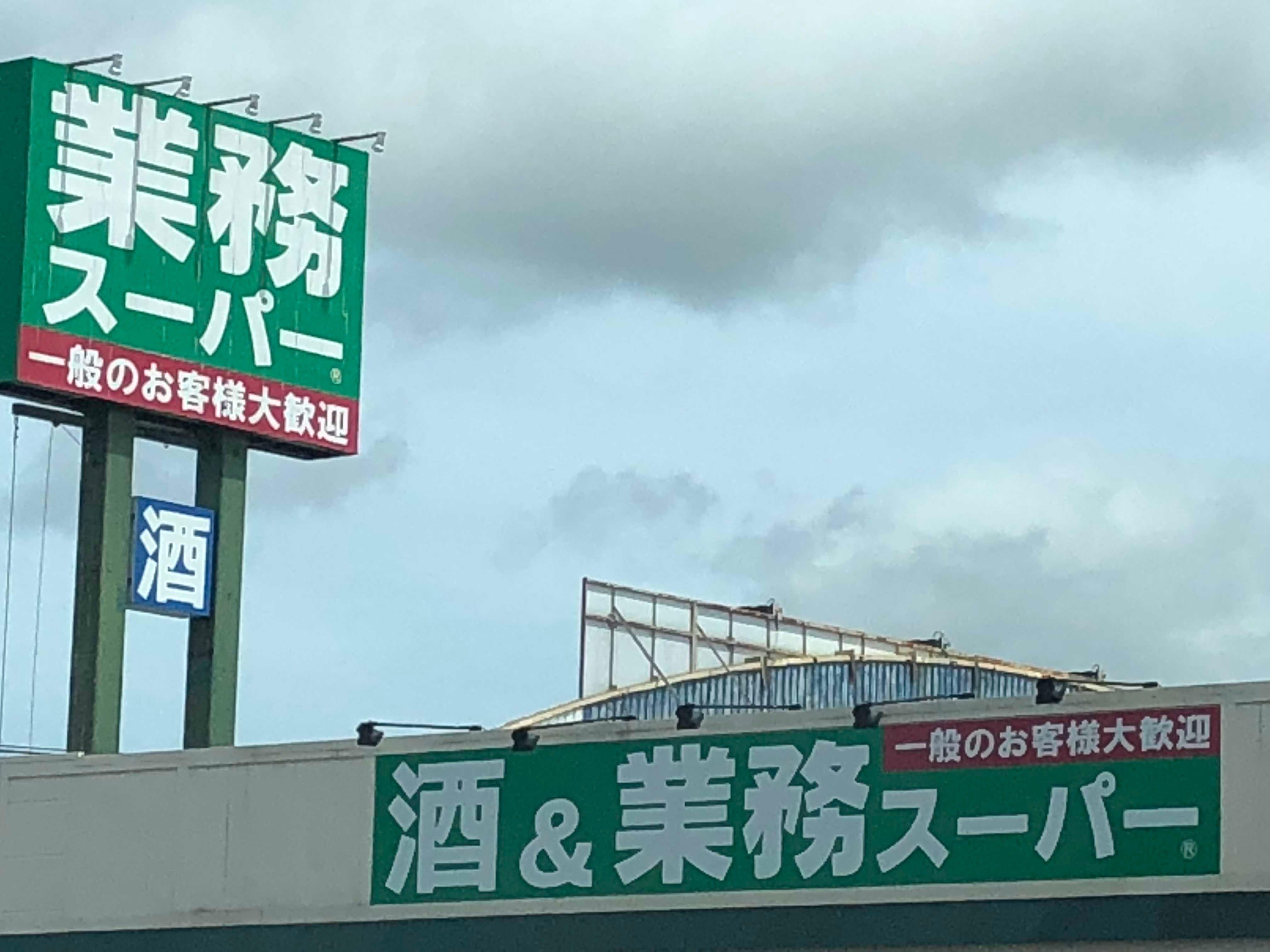 「業務スーパー」を運営する神戸物産のお得な株主優待