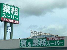 「業務スーパー」運営の神戸物産は10倍株