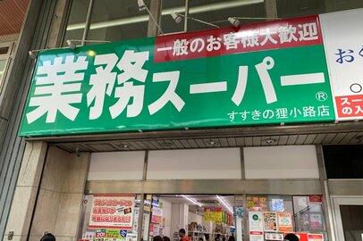 業務スーパーで超人気の「うどん」。冷凍、ゆで、乾麺どれがお得?徹底比較!