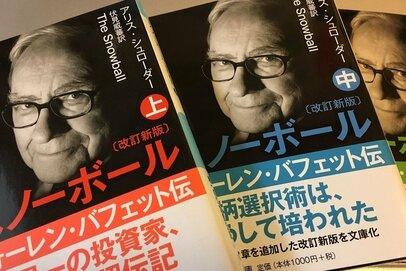 バフェットがもし日本で就活をしたらどの企業を目指すのか