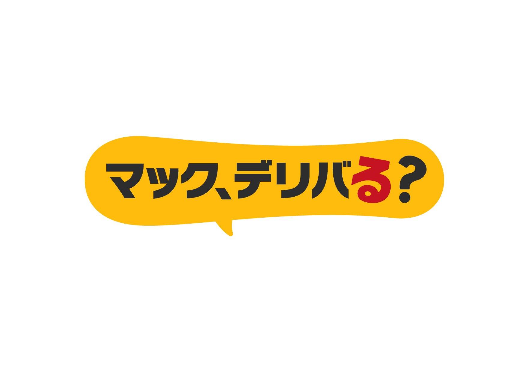 最大580円お得【マクドナルド】「デリ得セット」リニューアルし利便性アップ