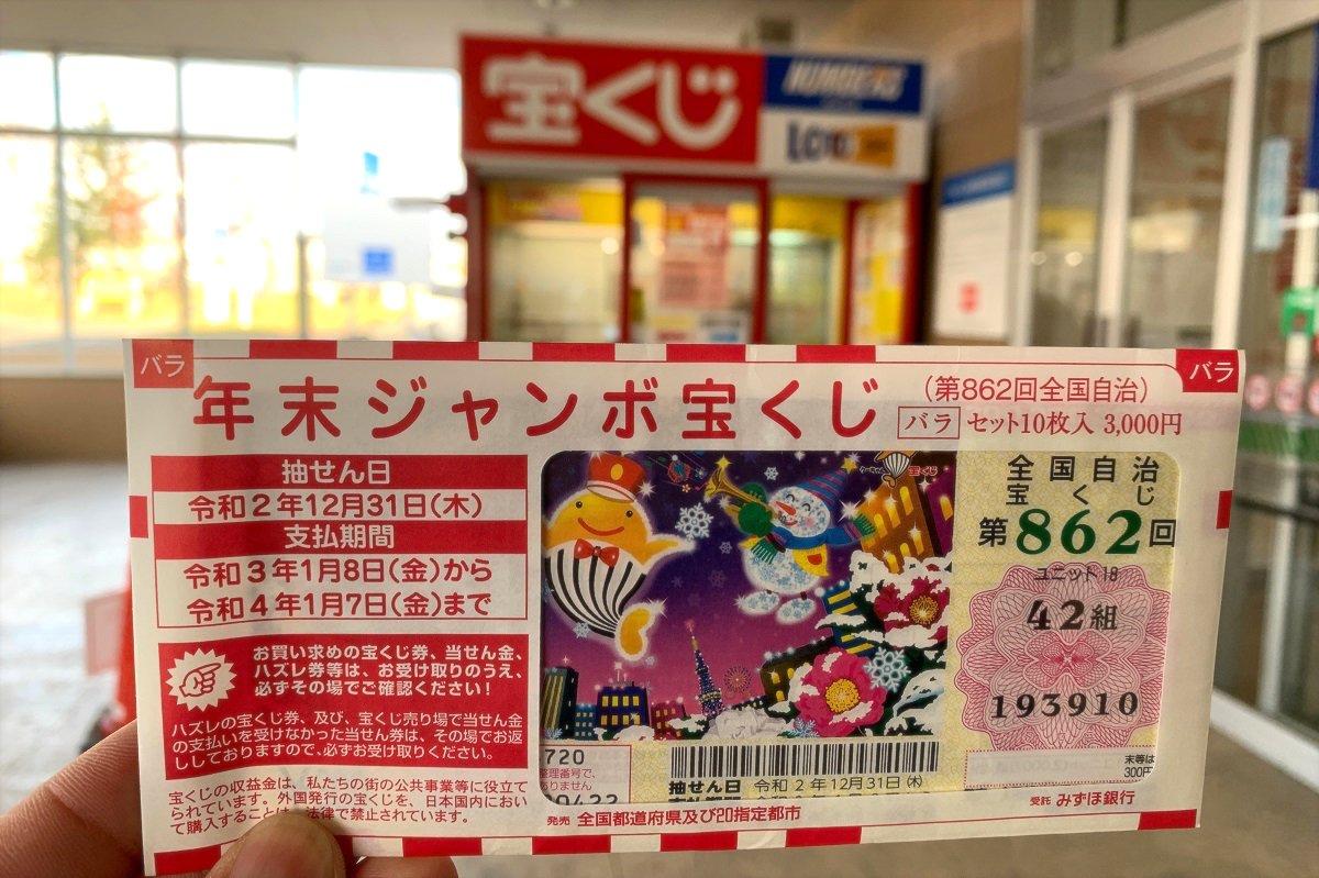 年末ジャンボ宝くじで10億円が当たる確率を調べてみたら衝撃だった!