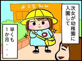 娘の幼稚園入園で母は自由になれるのか?!自営業主婦の泣き笑いの体験記