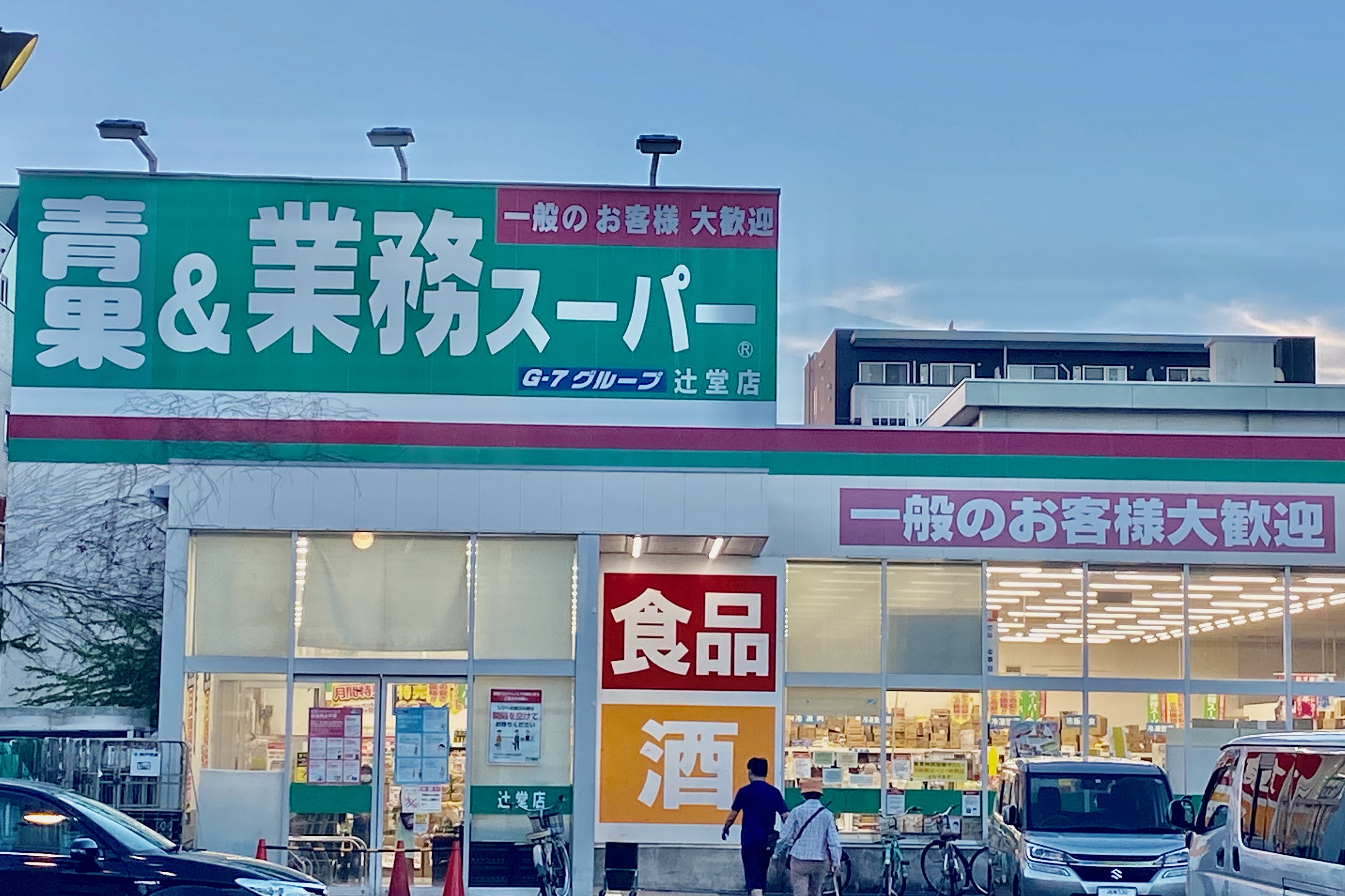 【業務スーパー】買って失敗した食品10選。コスパはいいけど「リピ」はなし!?