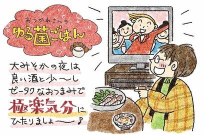 塩麹でちょっぴりご馳走のお正月、生ハムとブリを使って