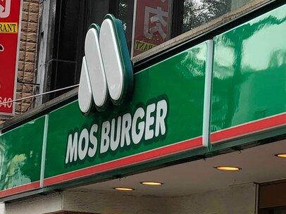 ハンバーガーチェーン「モスバーガー」の気になる最近の業績