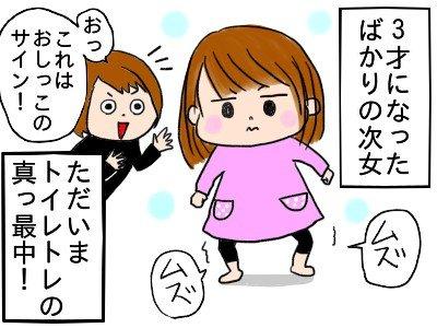 嗚呼、トイレトレーニング!自営業主婦の泣き笑いの体験記