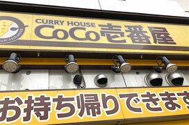 ココイチ以外に大型チェーンのない「国民食」カレーの不思議