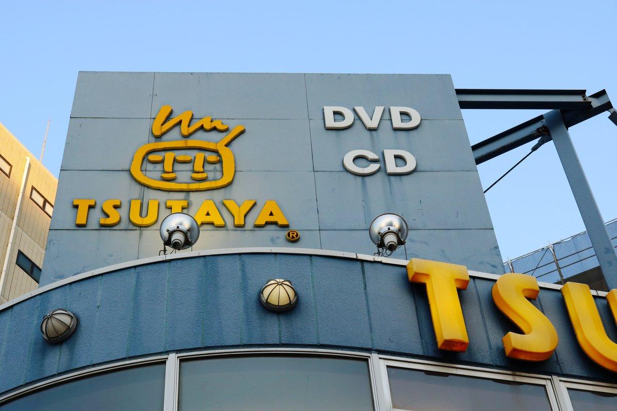 TSUTAYAのヘビーユーザーなら「Tカードプラス」が最強のクレジットカード