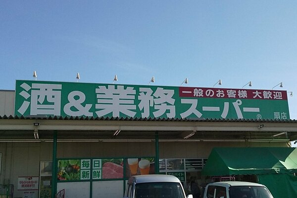 SALEはじまってるよ【業務スーパー】「大総力祭」10月推しの爆弾価格はコレ