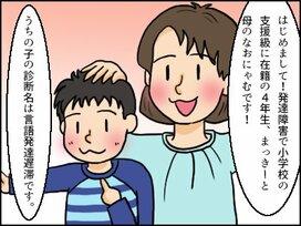 発達障害をありのままに受け止めていく!決意した母の育児奮闘記