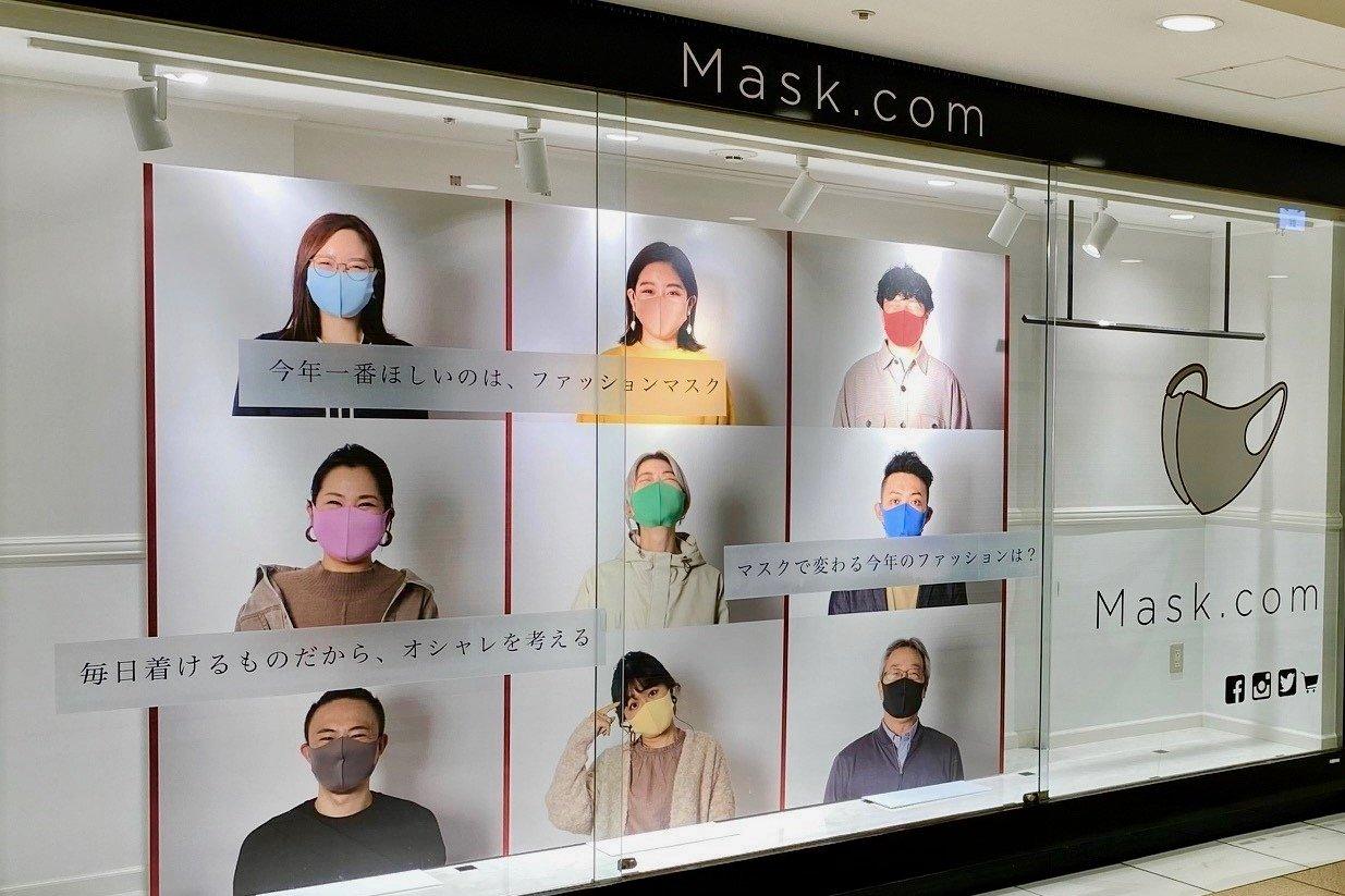 ひ や マスク コックス