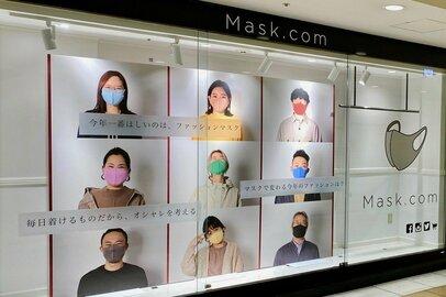 行列の日も?!コンシェルジュ付マスク専門店「Mask.com」200種類以上の品揃え