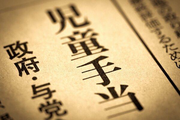 子ども一人あたり5万円 再度の支給を 特例給付の「復活」も 要望