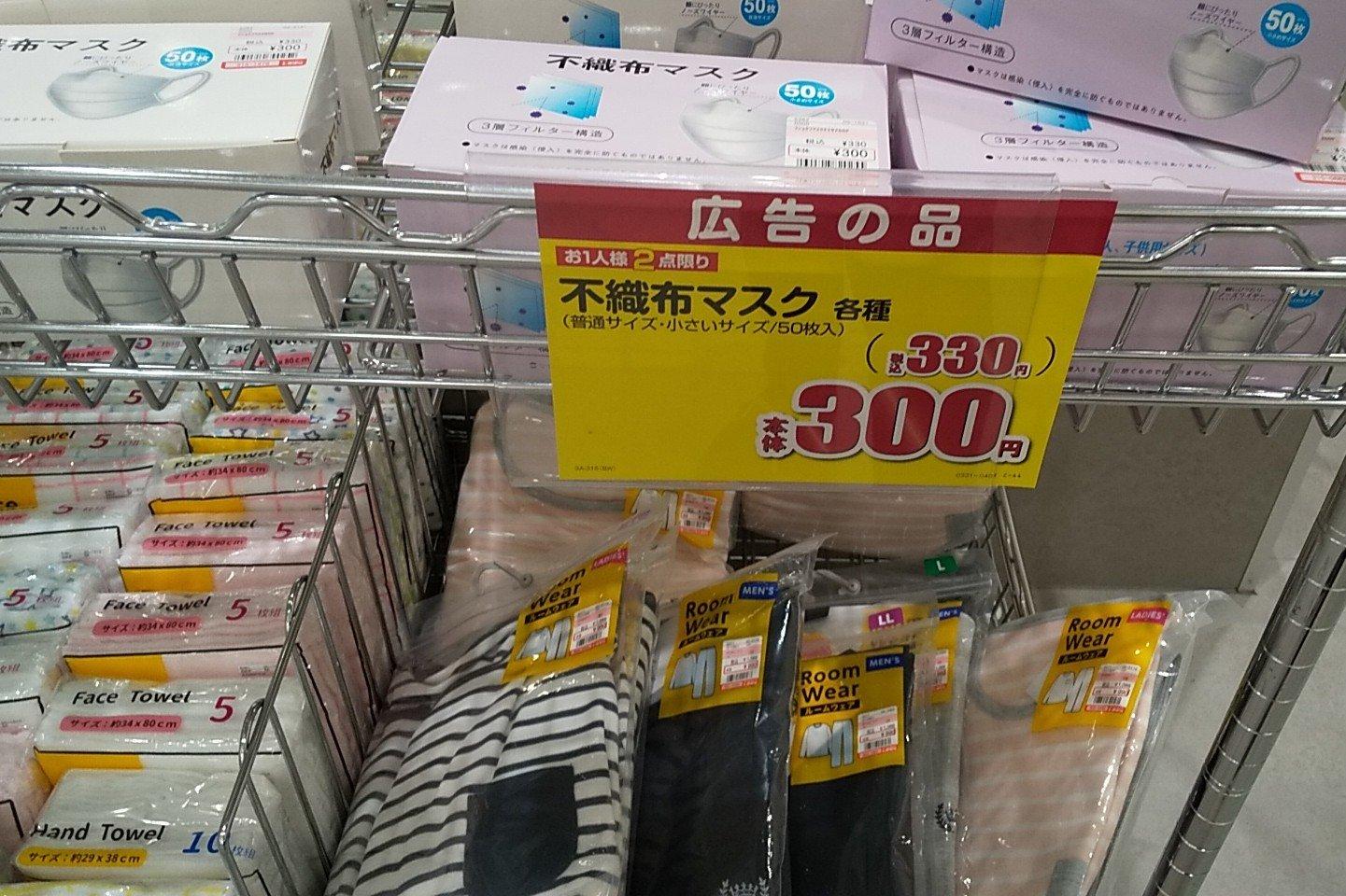 遂に再販【しまむら】「50枚300円不織布マスク」女性、子供向け新サイズも