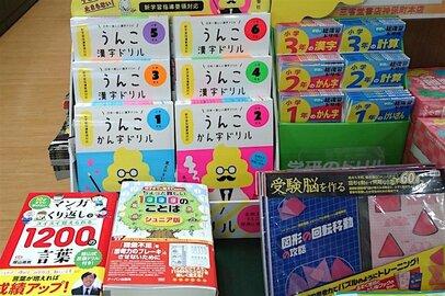 """""""う〇こ日本語ドリル""""が社会人のリスクマネジメントに必要!?"""