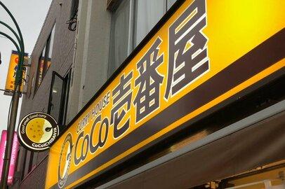 カレー「ココイチ」の壱番屋、既存店・全店売上高が対前年同月比約80%に(2020年5月)