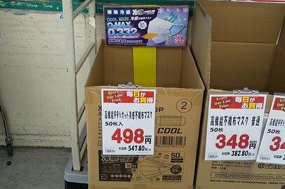 【業務スーパー】50枚498円「冷感不織布マスク」『ヒヤッ』とした着け心地