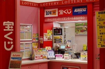 宝くじを買う心理。単なる錯覚か、それとも合理的か?