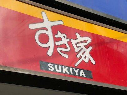 牛丼「すき屋」2018年9月の既存店売上高はどうだったのか