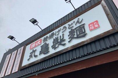 「丸亀製麵」運営のトリドールHD、全店売上高の対前年同月比が50%を割る(2020年4月)