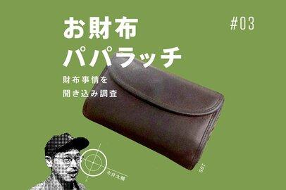 【お財布パパラッチ#03】なるべく現金、お札を折りたくない〜ソットの三つ折り財布〜