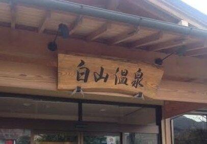 相場の疲れを癒したい…東京から2時間、ノーベル賞の大村博士が作った韮崎市の温泉に行ってみた