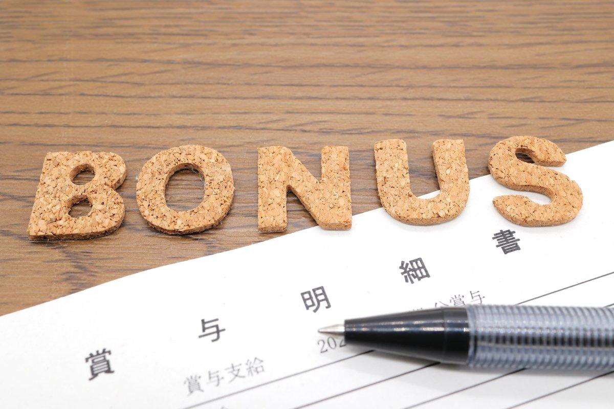 経団連が夏のボーナス発表 平均84万1150円 前年比▲7.28%に