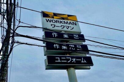 ワークマン大ヒット作「スリッポン」に「裏ボア付、1900円冬版登場」暖かくて楽ちん