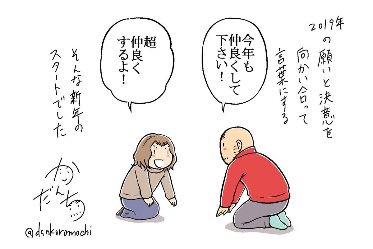 漢弾地さんのエッセイ漫画にほっこり。マイナスの感情・行動をプラスに変える夫婦のエピソード