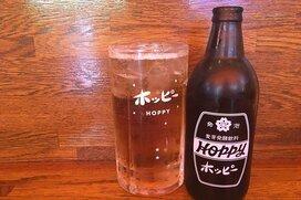 関西人が怖がって飲まない「ホッピー」、その真実の味