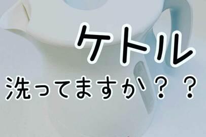 """【電気ケトル、洗ってる?】内部の""""白い汚れ""""を簡単にお掃除する方法に、SNSでは「やってみます」と感謝の声"""