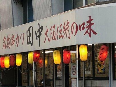 串カツ田中の2018年9月既存店売上はマイナス成長