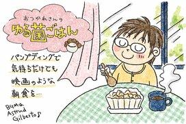 「飲む点滴」甘酒を使ったバナナパンプディングで、ほんのりオシャレな朝食を!