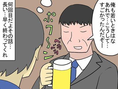 飲み会は上司のワンマンステージ⁈ 上司「俺の若いころは…」部下「…(その話、何回目だよ)」。よくあるオフィスあるあるの勝者は?
