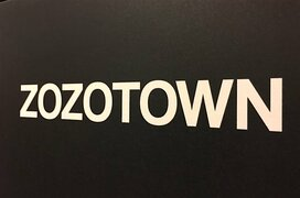 スタートトゥデイの株価大幅反発! ZOZOSUITやプライベートブランドの影響とは