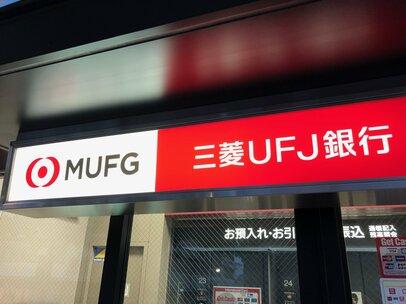 三菱UFJ銀行の給料はどのくらいか