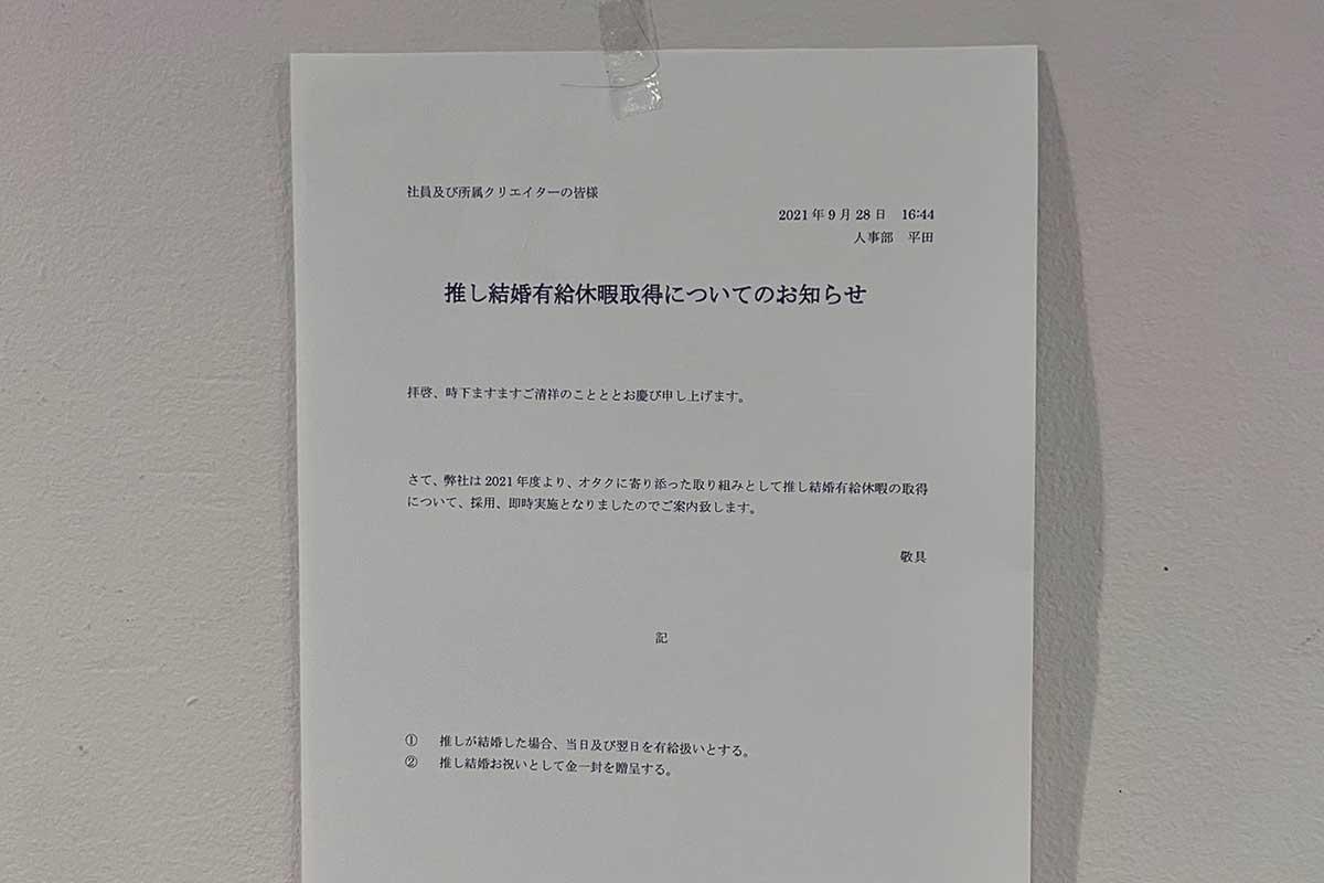 【相葉さん&櫻井さん結婚の余波が…】推しが結婚したら有給休暇と一時金?秋葉原の企業の取り組みにツイッターで注目