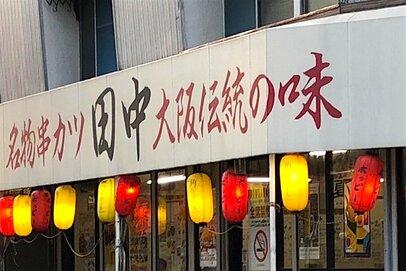 串カツ田中HD、既存店売上高が対前年同月比91.8%にまで後退(2019年10月)