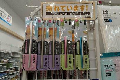 飲み物がより冷たく【ダイソー】で爆売中「アルミストロー」110円でエコ