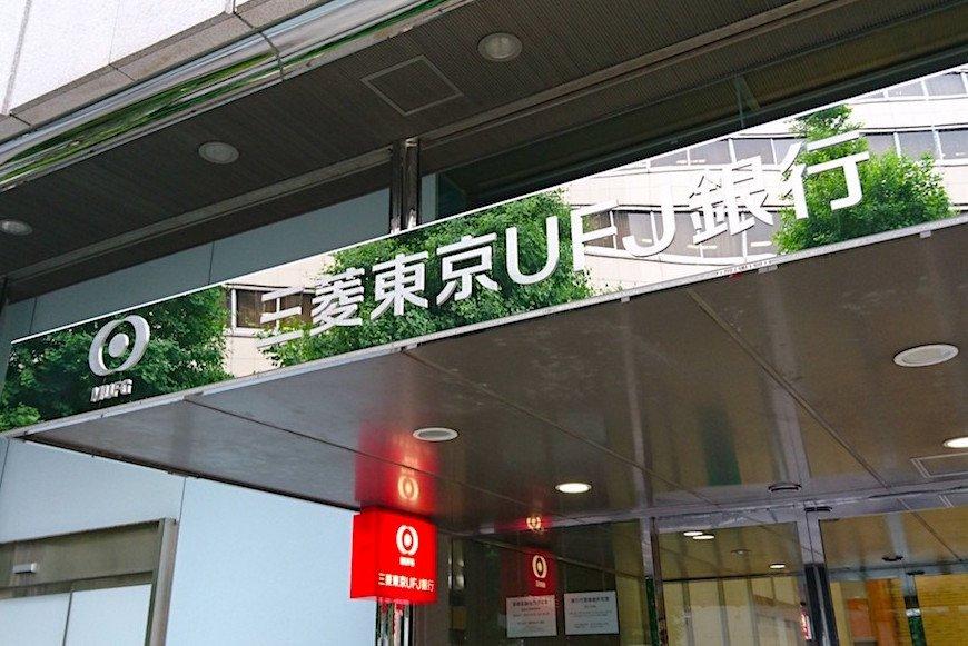 三菱東京UFJ銀行から「東京」の2文字が消える日