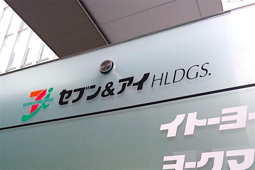 セブン&アイ・ホールディングス大解剖~井阪新体制の舵取りに注目