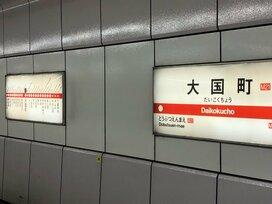大阪府の大国町駅は住みよい「穴場街」か、マイナスイメージの街か