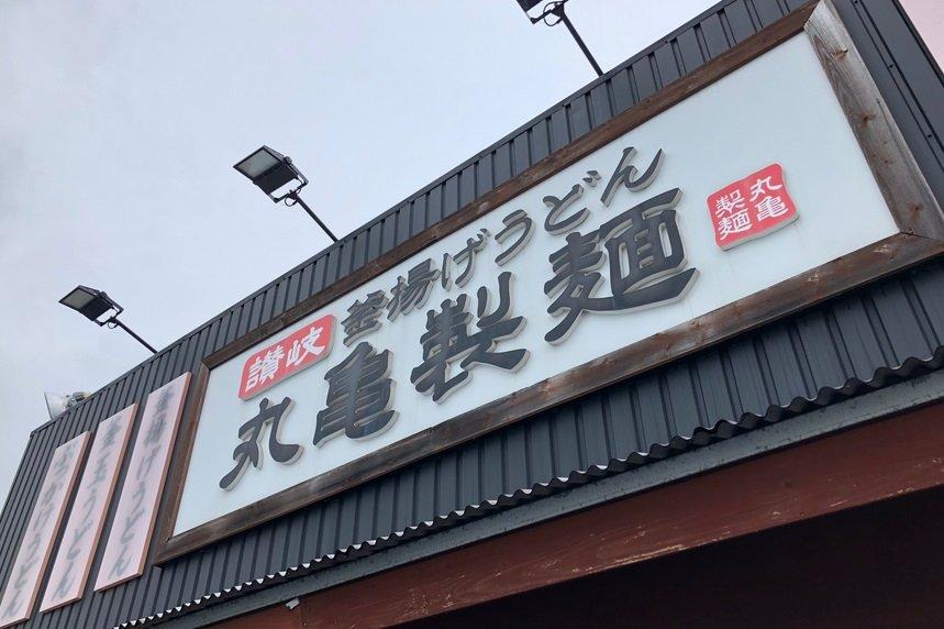 「丸亀製麺」運営のトリドールHD、客数大幅減で既存店売上高がマイナス成長に(2020年3月)