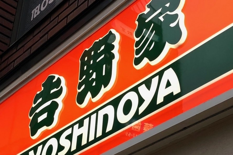 牛丼の吉野家HD、新型コロナの影響下でも全店売上高が対前年同月比100.0%を維持(2020年3月)
