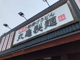 「丸亀製麺」でおなじみのトリドールHDのお得な株主優待