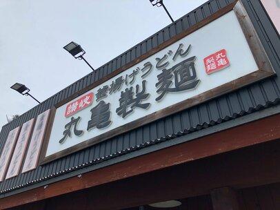 既存店売上で苦戦「丸亀製麺」2018年9月売上動向