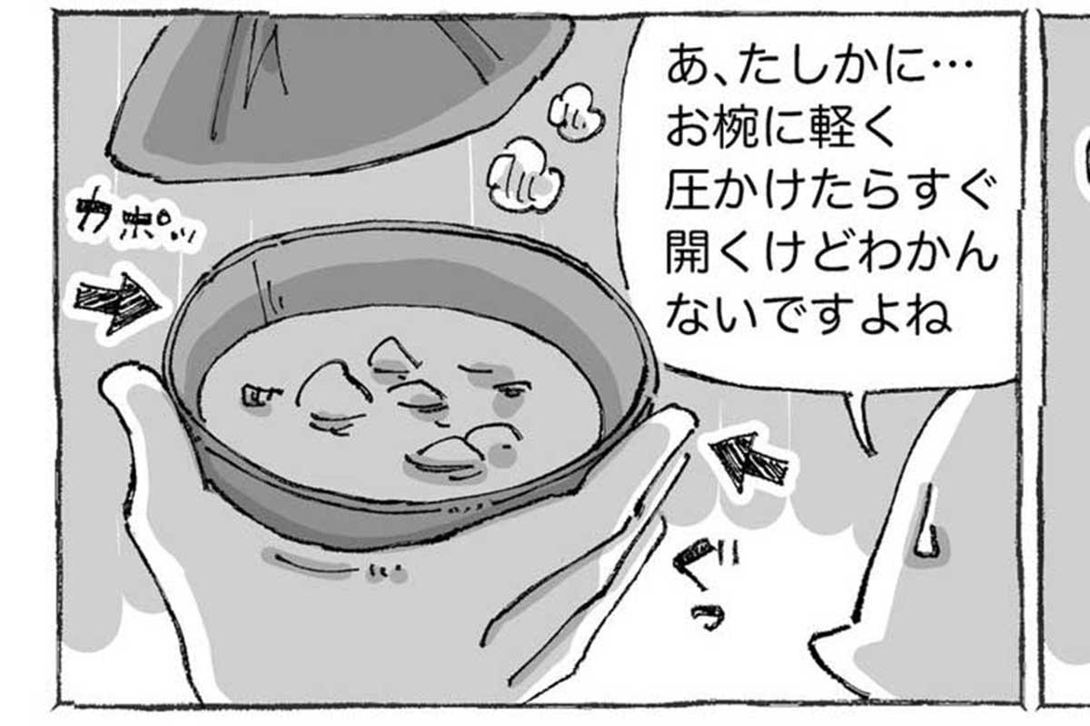 【漫画】みそ汁のフタが開かないときの対処法、海外の女性に教えてあげたら…?ツイッターで話題に