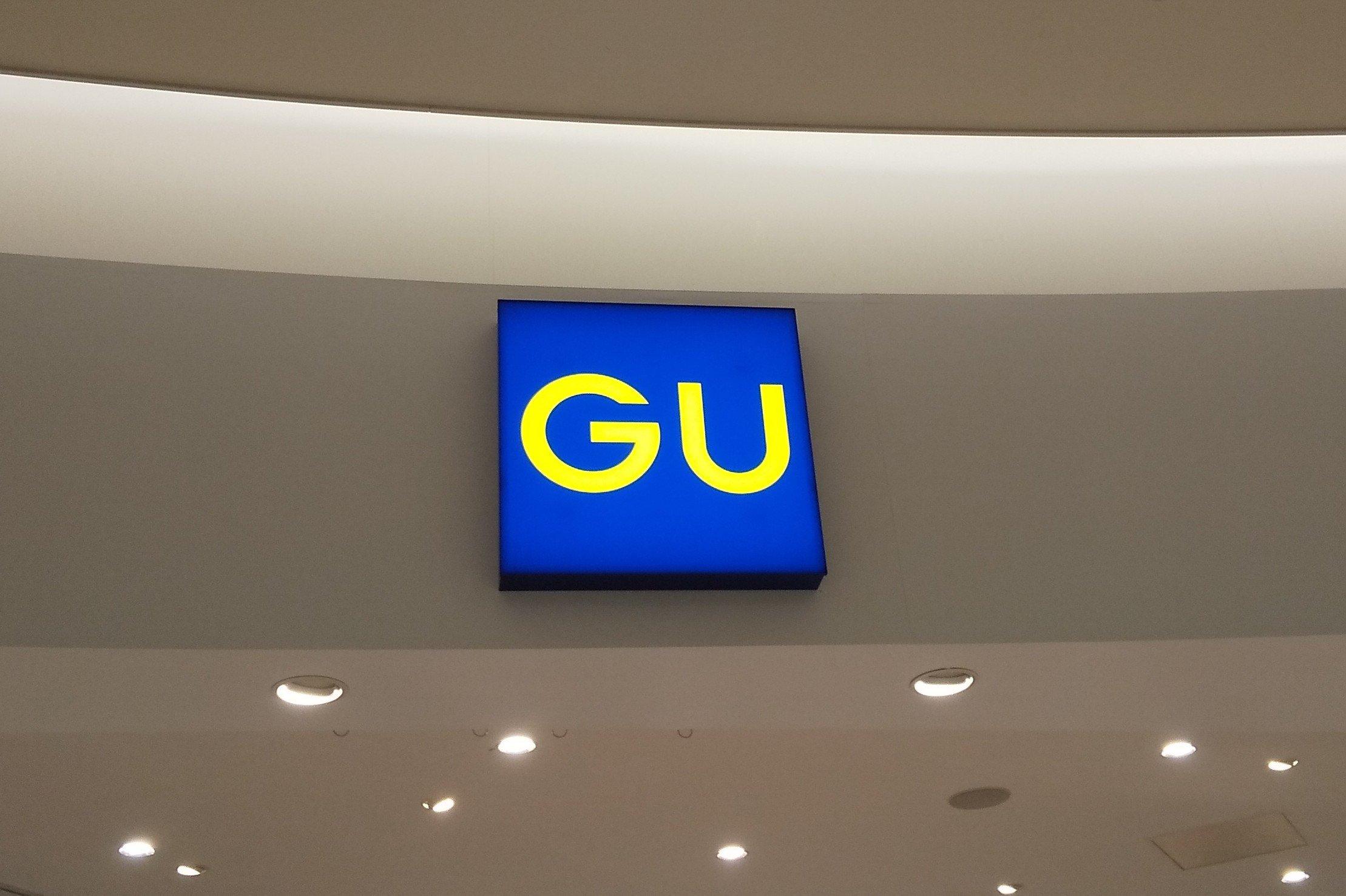 Gu 鬼滅の刃